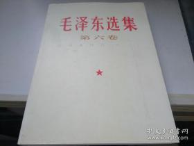 毛泽东选集 第六卷