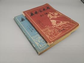 岳飞家史考第一册&第二册 两本合售