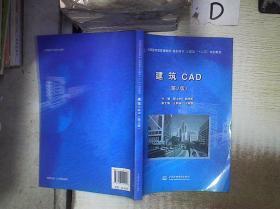全国应用型高等院校高职高专土建类十二五规划教材:建筑CAD(第2版) 。、。
