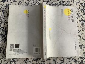 近代沈阳城市形态研究