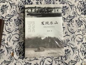 发现乐山:被遗忘的抗战文化中心  (全新未拆封)