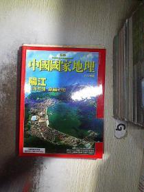 中国国家地理 2012特辑(繁体)