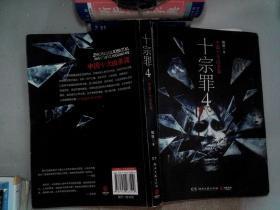 十宗罪 4:中国十大凶杀案 封面有破埙