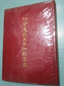 物资建设五年计划草案 1967年初版 近代中国经济丛编