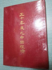 五十年来之中国经济 1967年台湾据民国36年中国通商银行创立五十周年纪念册影印