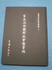 第三次全国财政会议汇编 1972年初版 据1935年版影印 品佳!