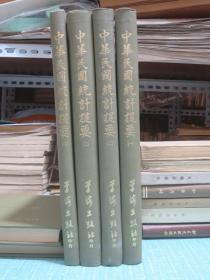 中华民国统计提要 四册全 1972年初版 据1936年版影印 品佳!载有茶叶产量统计表