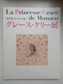 摩纳哥王妃格蕾丝凯利展