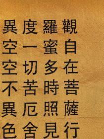 心经唐卡刺绣织锦绣画