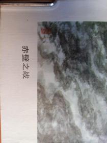 赤壁之战:戴敦邦绘(六年制小学课本语文第九册挂图13(6))