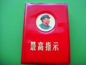 最高指示[三合一本]---封面毛彩军金像章,内毛主席标准照、林题手书、再版前言,大连印版