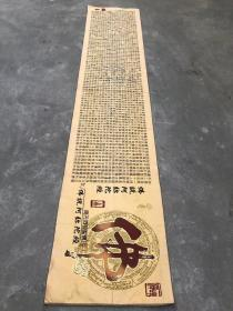阿弥陀经全文唐卡刺绣织锦绣