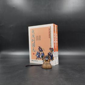 台湾三民版 冯梦龙-原著;蔡元放-改撰;刘本栋 注译;缪天华 校阅《东周列国志(二版)》(上下册,锁线胶订)