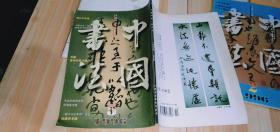中国书法1996.5