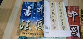 中国书法1997.2