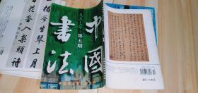 中国书法1997.5