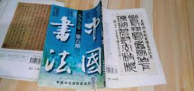 中国书法1997.6