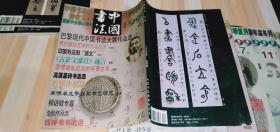 中国书法1999.4