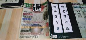 中国书法1999.7