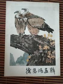徐悲鴻畫輯,內12張全新,不缺頁