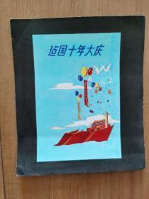 建国十年大庆老笔记本封面原稿彩色画稿