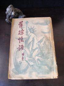 萍踪忆语  邹韬奋 1946年11月胜利后第二版 出版社:韬奋出版社