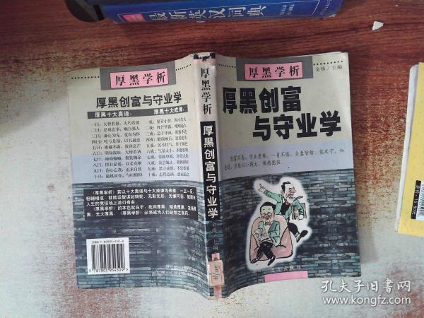 新厚黑学全书(全14册)