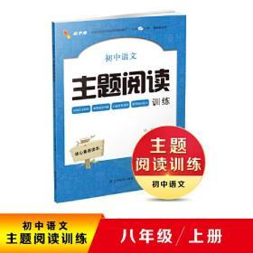 当天发货,秒回复咨询 新华正版 2020秋 尖子生 初中语文 主题阅读 八年级上册如图片不符的请以标题和isbn为准。