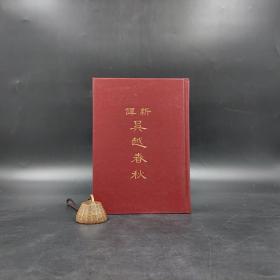 台湾三民版  黄仁生 注译;李振兴 校阅《新译吴越春秋》(漆布精装)