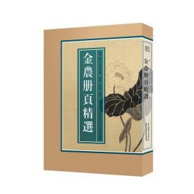 金农册页精选/历代名绘真赏