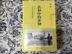 共和中的帝制:民国六年,中国社会的两难选择  (全新未拆封)