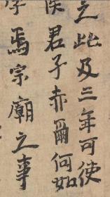 敦煌遗书 法藏 P2548论语卷第六、先进篇第十一手稿。纸本大小31.33*307.75厘米。宣纸原色仿真