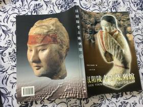 汉阳陵考古陈列馆