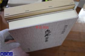 良宽的书和生涯  良宽的书法和一生的记录   带盒套  豪华限定版  1995年 包邮
