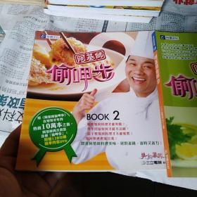 2D9+D5 阿基师-偷呷步:  3册合售