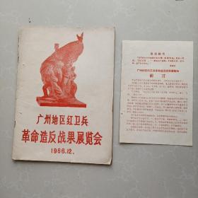 广州地区红卫兵革命造反战果展览会