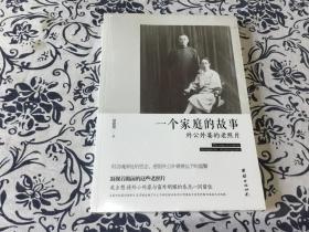 一个家庭的故事:外公外婆的老照片 (全新未拆封)