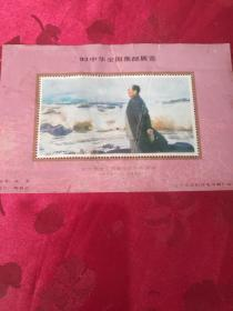 93.中华全国集邮展览(纪念毛泽东同志诞生一百周年)