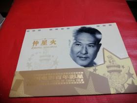 中国电影百年影星邮票--仲星火