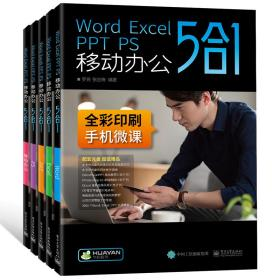 Word Excel PPT PS 移动办公 5合1