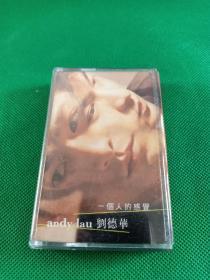 刘德华《一个人的感觉》磁带,百代供版,敦煌国际发行