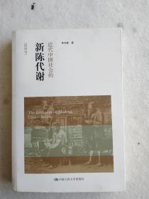 近社会代中国的新陈代谢