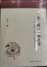"""""""天人秩序""""的重建:秦汉时期""""郊祀礼""""的思想史研究"""