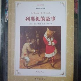 列那狐的故事(插图版.全译本)/译林名著精选