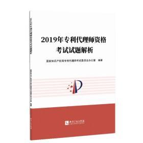 2019年专利代理师资格考试试题解析专利代理人官方指定教材