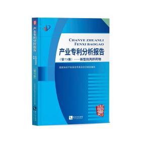 73----产业专利分析报告(第73册):新型抗丙肝药物