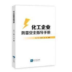 化工企业防雷安全指导手册