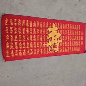 百寿图刺绣织锦绣
