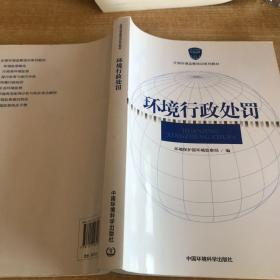 环境行政处罚/全国环境监察培训系列教材