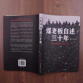 煤老板自述三十年-煤老板眼中的世道与人生(老五、劲飞) 全新正版